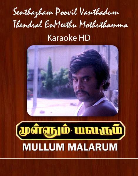 Tamil karaoke free mp3 download.