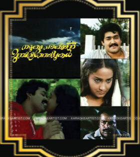 Aakashamake Kanimalar Malayalam Karaoke Song With Lyrics L ...